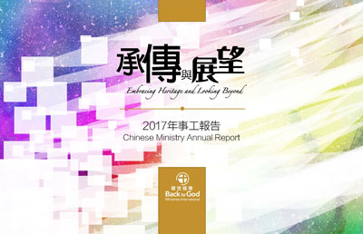 2017-ministry-report