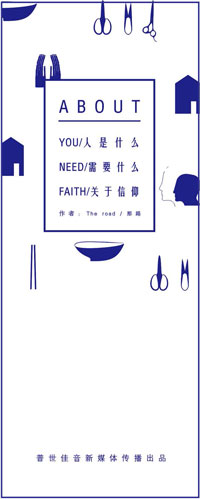you-need-faith