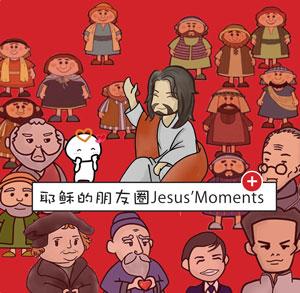 Jesus Moments