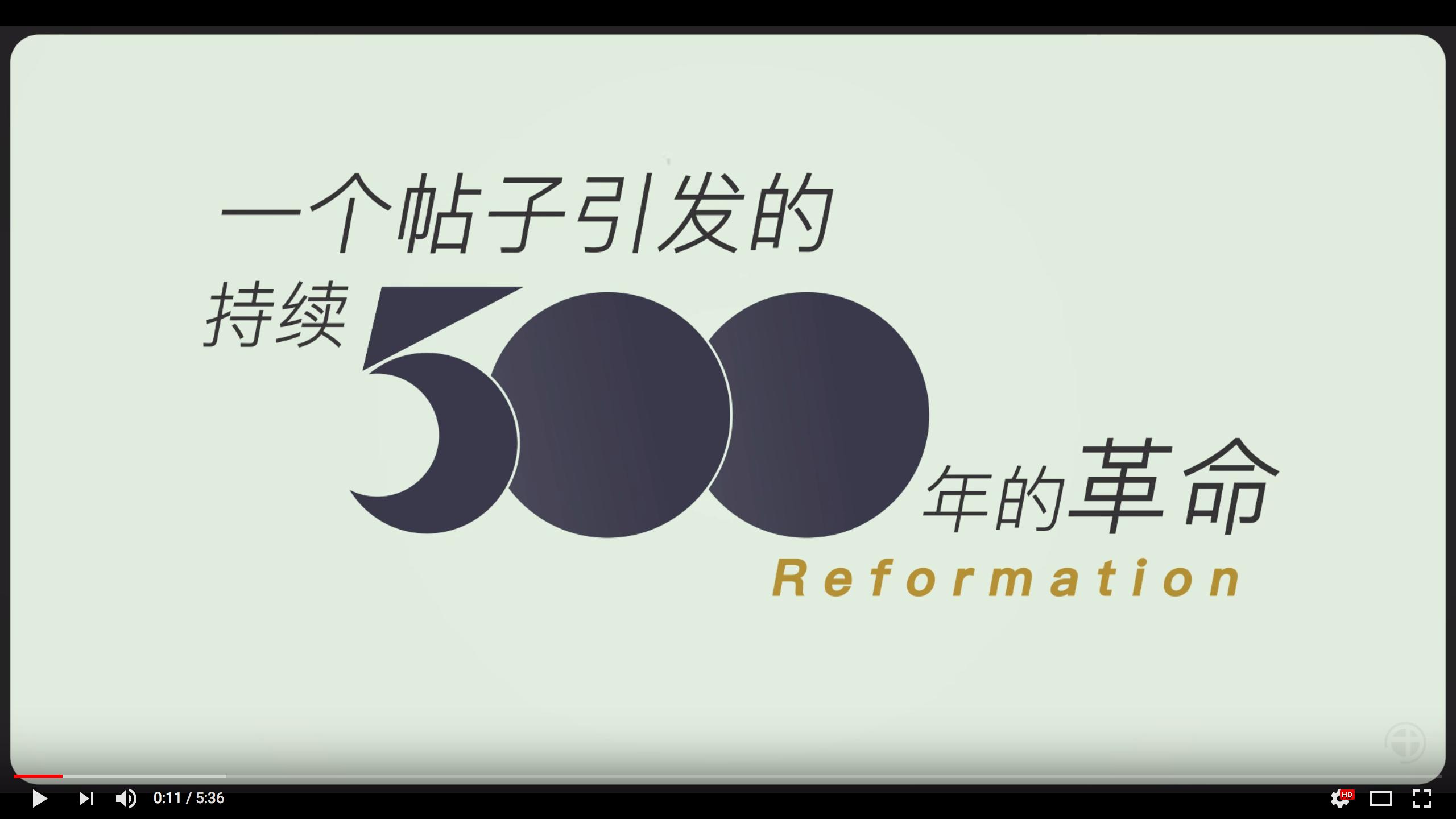 紀念宗教改革500週年
