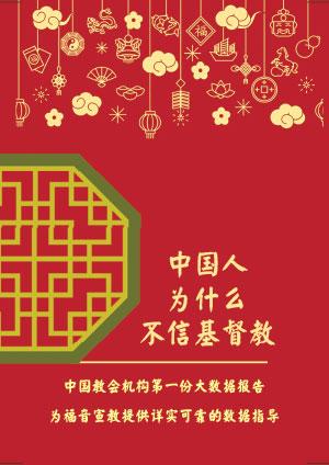 ebook - 中国人为什么不信基督教